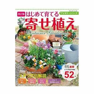 Bonsai-Book-Planting-grow-revision-beginner-series-for-the-first-time-boutique