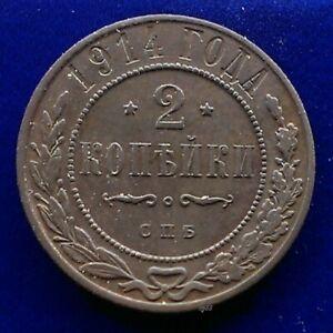 2 Kopeken 1914, Münze Russland ° - Bayern, Deutschland - 2 Kopeken 1914, Münze Russland ° - Bayern, Deutschland