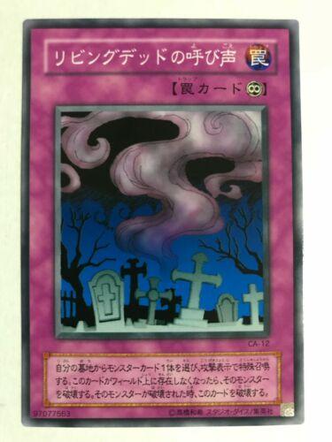 YuGiOh Konami 2000 CA-12 Normal Rare Call of the Haunted Japanese Uncensored Art