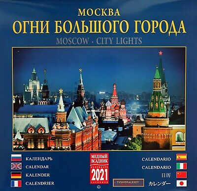 2021 CALENDAR LIGHTS OF CITY OF MOSCOW IN RUSSIA WALL CALENDAR