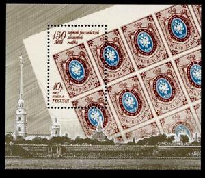 150 Ans Russe Timbres. Bloc. Russie 2007-afficher Le Titre D'origine