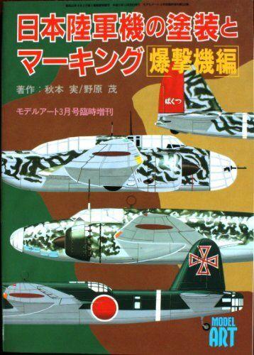 IJA BOMBERS, CAMOUFLAGE & MARKINGS, PICTORIAL BOOK MODEL ART SP  from JAPAN