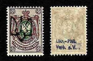 Ukraine-1918-podilia-type-1-C-Trident-surimpression-sur-la-Russie-35-K-expertised-neuf-sans