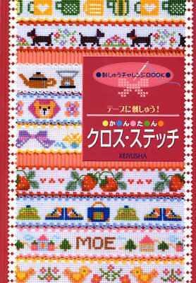 CROSS STITCH EMBROIDERY Vol 1 - Japanese Craft Book