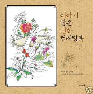 Image Is Loading Korean Folkpainting Coloring Book Colouring