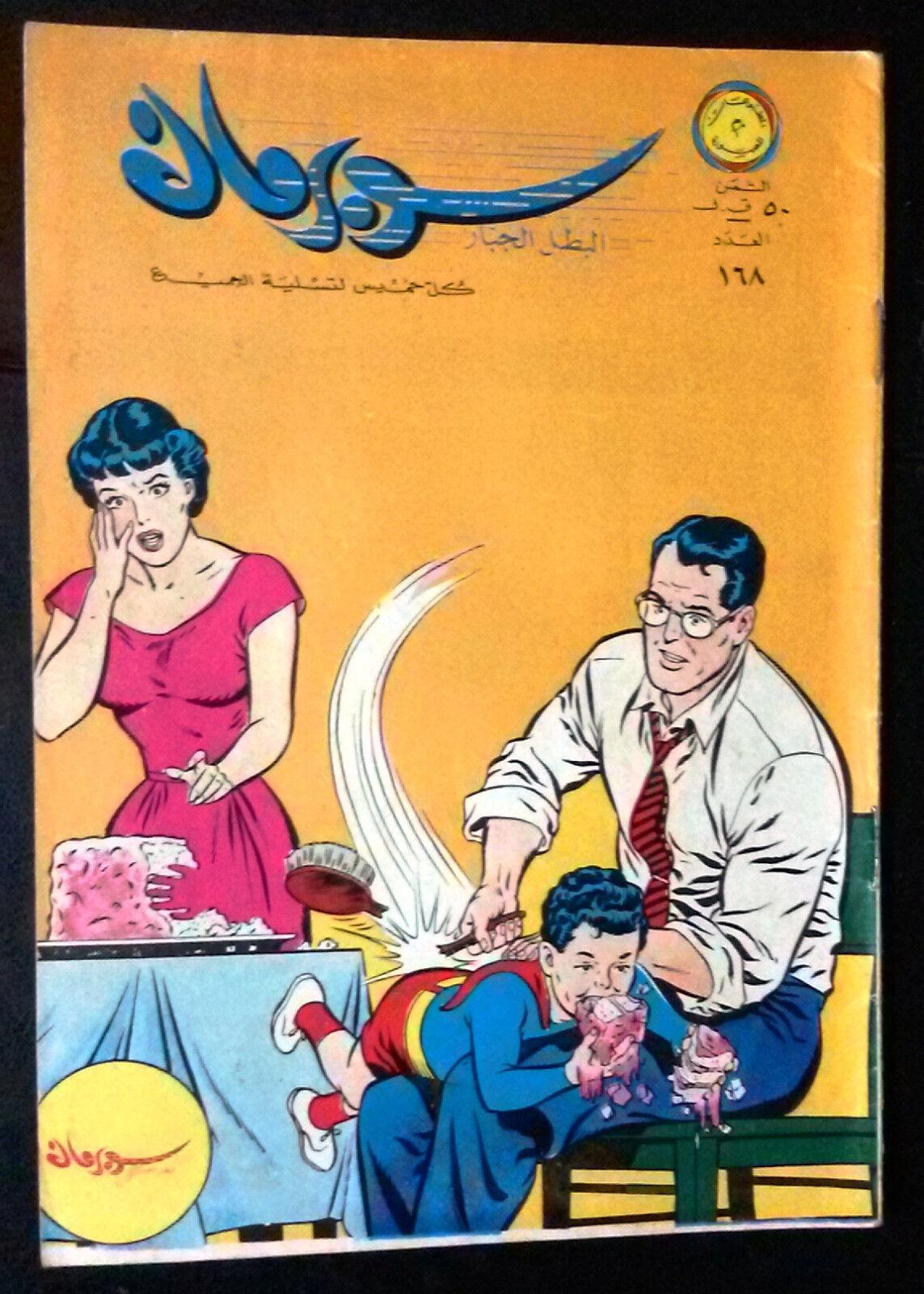 Superman Lebanese Original Arabic Rare Comics 1967 No.168 Farbeed سوبرمان كومكس
