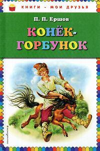 Russische-uecher