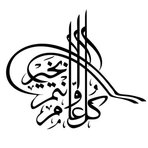 Islamic wall sticker Muslim Arabic Bismillah Quran Calligraphy Art home Decor