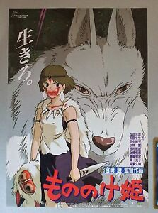 PRINCESS-MONONOKE-Japanese-Mini-Movie-Poster-Chirashi-Studio-Ghibli-Anime