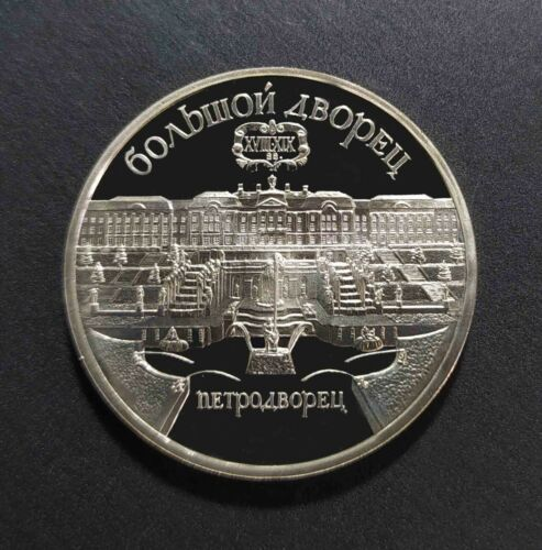 PETRODVORETS PROOF RUSSIA USSR 1990 5 ROUBLES