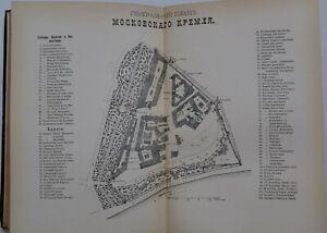 1883 Fabricius M.P.Kremlin in Moscow RUSSIAN LANGUAGE BOOK РУССКАЯ КНИГА R4