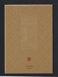 China-2018-24-Special-Booklet-Book-of-Poetry-stamp
