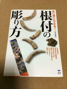 HOW-TO-CARVE-NETSUKEESE-BOOK