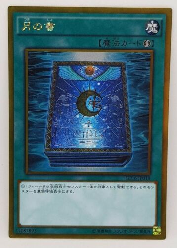 Yu Gi Oh GP16 Gold Pack 2016 Japanese CHOOSE CARD!