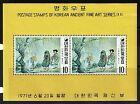 Korea SC# 782a, Mint Never Hinged, small ink dot - Lot 010117