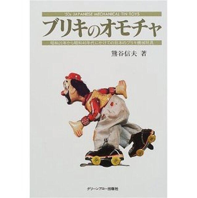 1945-1965 juguete de estaño japonés Juguete Vintage Libro De Colección perfecta
