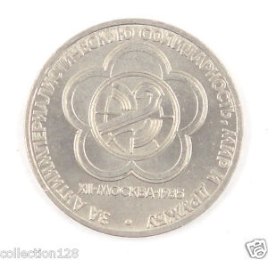 Russia Rouble, 1985, 12th World Youth Festival in Moscow