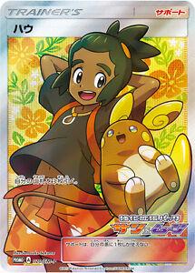 Pokemon-Karte-japanisch-HAU-SR-020-SM-P-Promo-Holo-Full-Art-MINT