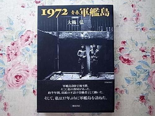 Gunkanjima Foto Libro 1972 - Hiroshi Oohashi Obras
