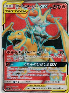Tarjeta-De-Pokemon-Japones-Charizard-amp-braixen-Gx-Sr-067-064-SM11a-Holo-Menta