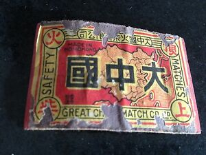old-match-box-top-by-the-great-china-match-company