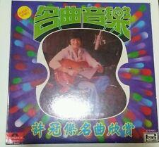 Sam Hui LP, instrumental, RARE, Polydor
