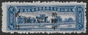 China-PRC-Revenue-Ovpt-4-5c-Blue-Fine-Unused