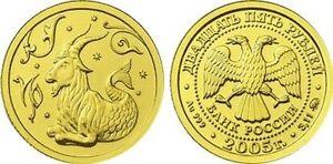 25 Rubles Russia 1/10 oz Gold 2005 Zodiac / Capricorn Steinbock 摩羯座 Unc