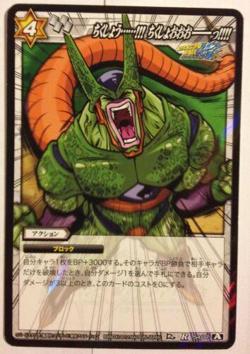 Dragon Ball Miracle Battle Carddass DB12-54 R