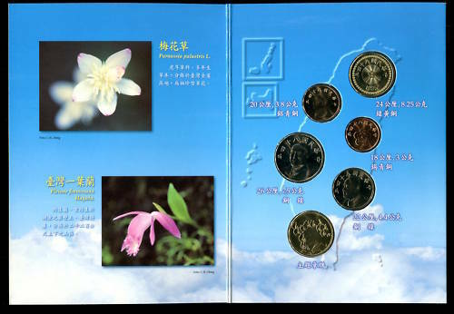Taiwan 1995 Butterfly /& Flower serial coins Mint set 6v #1-1