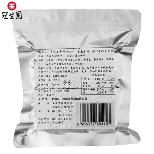 Compressed Biscuit Outdoor Chinese Food Snack  糕点休闲零食食品户外代餐干粮 冠生园压缩饼干118g*10bags