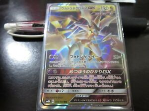 Pokemon-Karte-sm8b-104-150-Ultra-necrozma-GX-RR-Ultra-Glaenzend-japanische