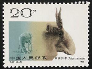 100% De Qualité 1991 20 Yuan China Stamp (t161.4-1)-afficher Le Titre D'origine