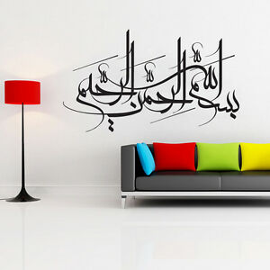 Image Is Loading Islamic Wall Art Sticker Wallart  Bismillah Calligraphy Made
