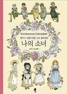 Image Is Loading My Girl Coloring Book By Kate Greenaway For