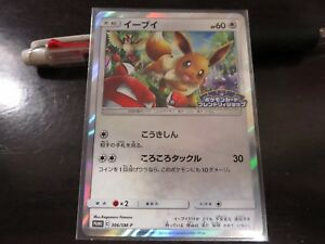 Pokemon-Promo-306-SM-P-card-Eevee-Friendly-Shop-Japanese