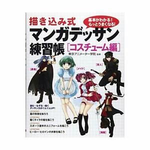 How-to-Draw-Manga-Various-Costumes-Tokyo-Animator-Colleage-Official-Book