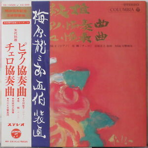 AKIO-YASHIRO-Piano-amp-Cello-Concerto-LP-Hiroko-Nakamura-Tsuyoshi-Tsutsumi-Iwaki