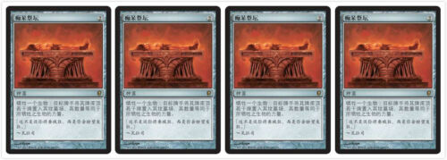 4 Chinese Altar of Dementia Conspiracy Magic the Gathering MTG NM