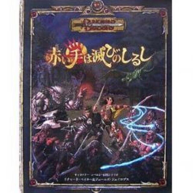 Akai Teha Hguldbi no Shirushi spelbok   RPG