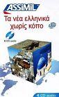 Le Nouveau Grec Sans Peine by Ekaterina Kedra Blayo (CD-Audio, 1999)