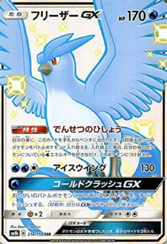 Pokemon Card Articuno GX 214//150 SSR SM8b GX Ultra Shiny Japanese