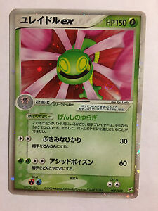 Pokemon Card / Carte Cradily Ex Rare Holo 009/080 Xblgpft0-07170219-572370480