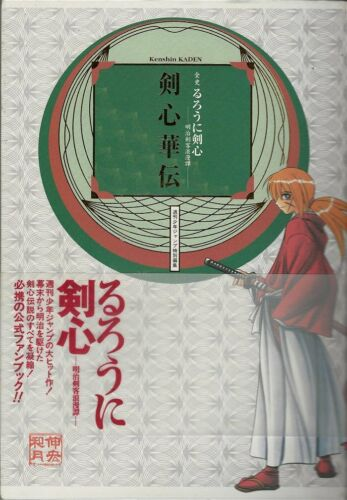 Kenshin Kaden Artbook Text in Japanese OOP Nice Condition