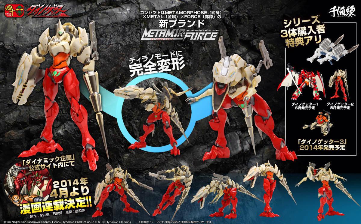 Sentinel Metamor-Force Getter Robo Dino Getter 2 Figurine Neuf F S
