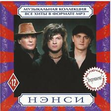 Russisch cd mp3 русские  gruppa NENSI / группа НЭНСИ