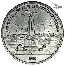 USSR Russia 1 Rouble Commemorative coin Borodino Battle Monument