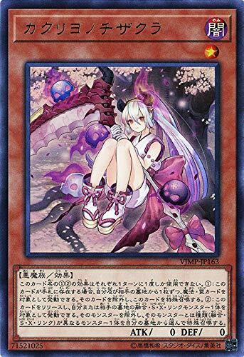 "Japanese Yugioh /""Blood Blossom of the Afterlife/"" VJMP-JP163 Ultra Rare"
