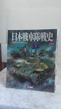 Militaria - Livre en Chinois - 2005 - Appareille Militaire Japonais