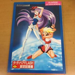 Dirty-Pair-Flash-Sunrise-Anime-Art-Book-Series-II-Kei-Yuri